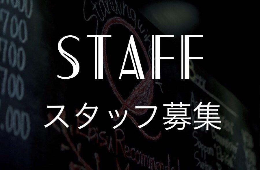 スタッフ大募集☆2号店Q中目黒