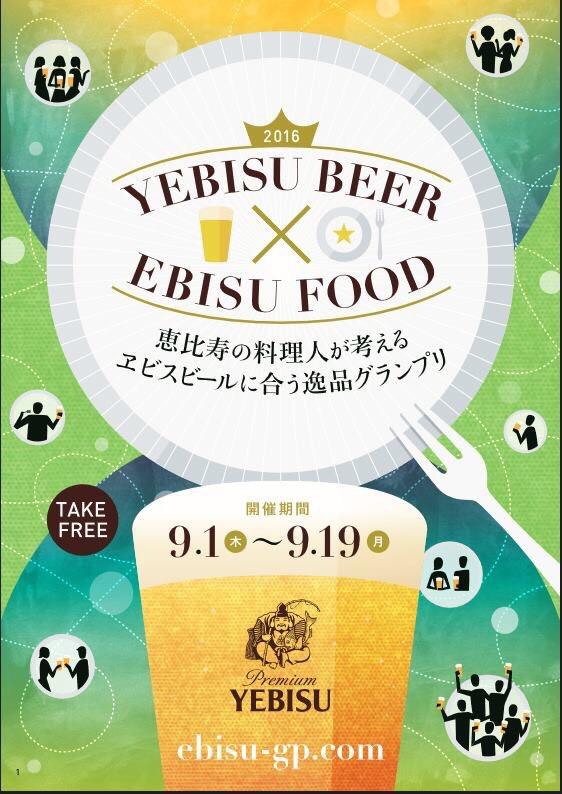 9/1(thu)~9/19(mon)☆ヱビスビールに合う逸品グランプリ参加決定!!