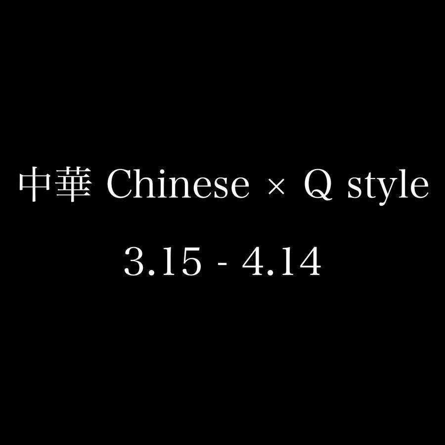 期間限定「中華×Q」メニュー☆
