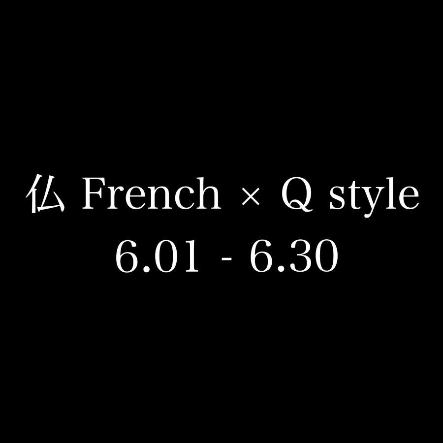 期間限定「フランス×Q」メニュー☆