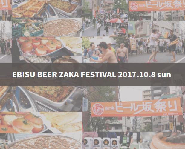 ビール坂祭り10/8(SUN)参加決定!