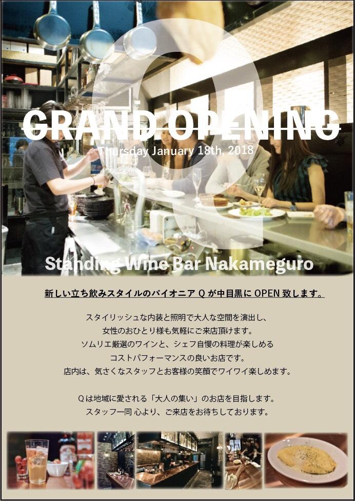 Q中目黒☆1/18(木)グランドオープン