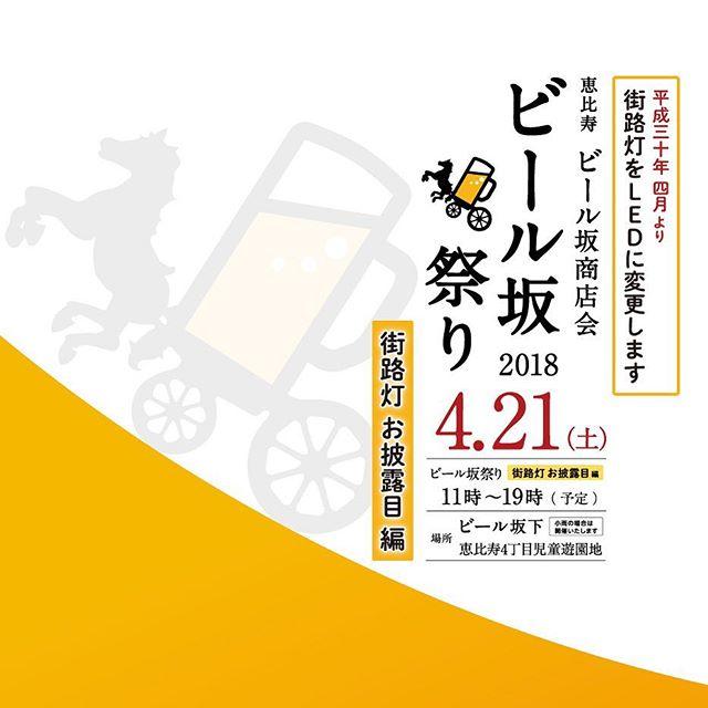 《Q恵比寿》ビール坂祭り4/21(SAT)