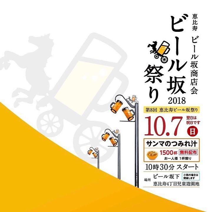 《Q恵比寿》ビール坂祭り10/7(SUN)