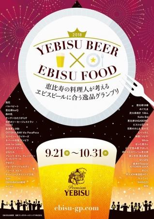 《Q恵比寿》2018 YEBISU BEER★EBISU FOOD 9.21~10.31